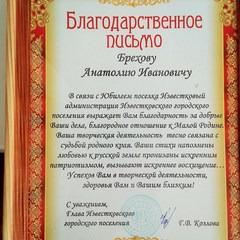 Анатолий Брехов