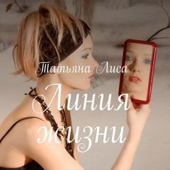 Татьяна Лиса
