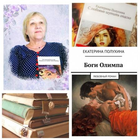 Екатерина Полухина
