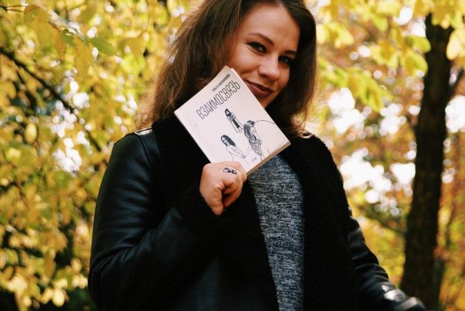 Ольга Фарафонова
