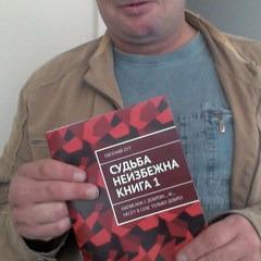 Евгений Отт
