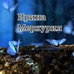 Ирина Меркурия