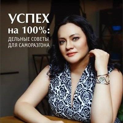Евгения Сихимбаева