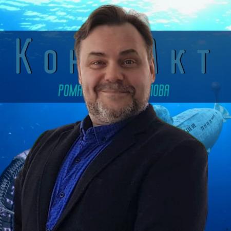 Денис Крылов
