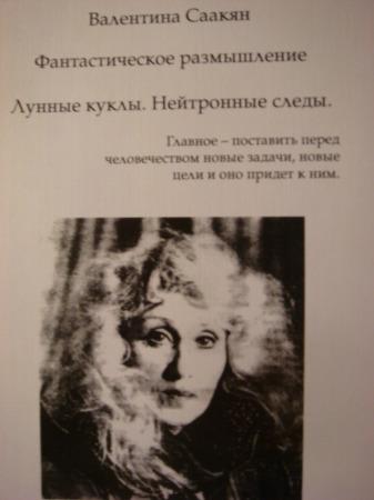 Валентина Полозова