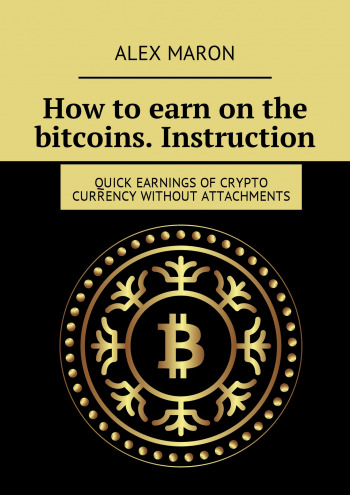 How to earn on the bitcoins. Instruction