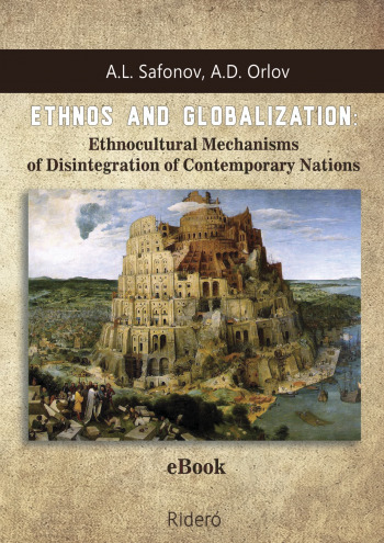 ETHNOS AND GLOBALIZATION: Ethnocultural Mechanisms of Disintegration of Contemporary Nations