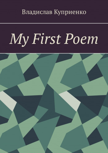My First Poem