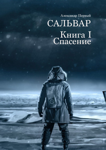 Сальвар