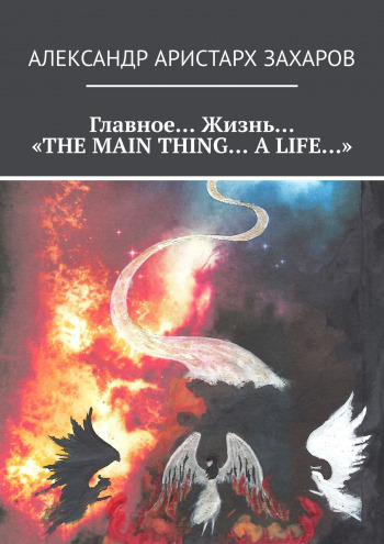 Главное… Жизнь… «THE MAIN THING… A LIFE…»