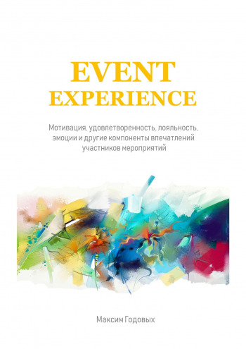 Event Experience