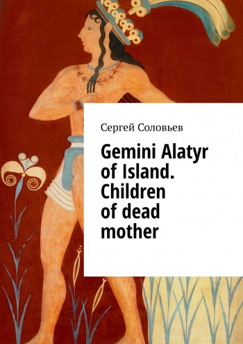 Gemini Alatyr of Island. Children of dead mother