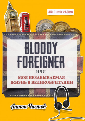 Bloody Foreigner