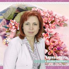Елена Белусь