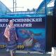 Инна Буцыкина