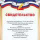 члены Ростовского РО