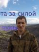 Родогой Орлов
