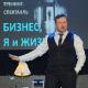 Евгений Винников